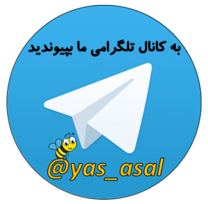 کانال تلگرام عسل یاس