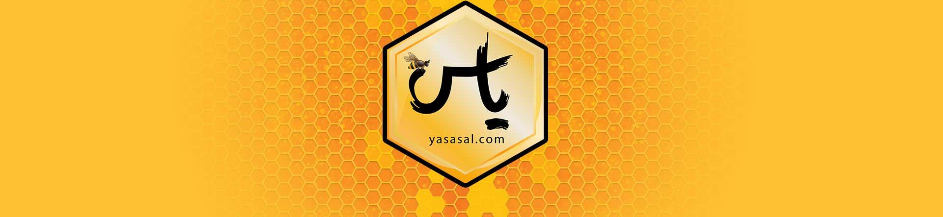 عسل طبیعی یاس