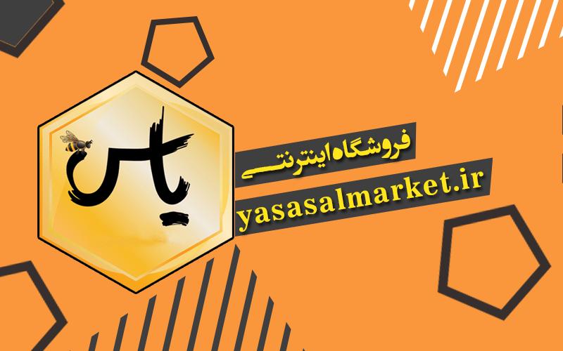 فروشگاه اینترنتی عسل یاس